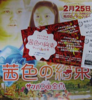 茜色の約束 ~サンバdo金魚~: KCぼんトロの音譜